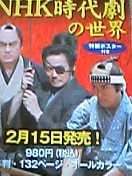 『NHK時代劇の世界』2月15日発売!!